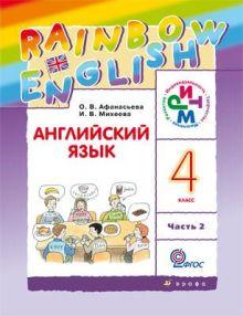 Афанасьева О.В., Михеева И.В. - Английский язык. Учебник. 4кл.Ч2. обложка книги