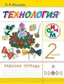Малышева Н.А. - Технология. 2кл.Рабочая тетрадь. обложка книги
