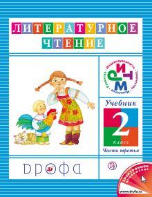 Джежелей О.В. - Литературное чтение. 2кл. Учебник в 3ч. Ч3 обложка книги