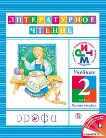 Джежелей О.В. - Литературное чтение. 2кл. Учебник в 3ч. Ч2 обложка книги
