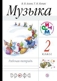 Алеев В. В., Кичак Т. Н. - Музыка.2кл. Рабочая тетрадь.. обложка книги