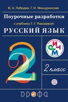Лебедев В.А., Мишуринская Г.И. - Русский язык. 2 класс. Поурочные разработки обложка книги