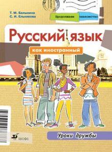 Балыхина Т.М. и др. - Продолжаем знакомство. Русский язык как иностранный. Уроки дружбы. Учебник обложка книги