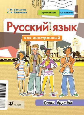 Продолжаем знакомство. Русский язык как иностранный. Уроки дружбы. Учебник Балыхина Т.М. и др.