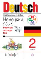 Немецкий язык.2кл.Раб.тетр.N2 для нач.шк.(1-4)