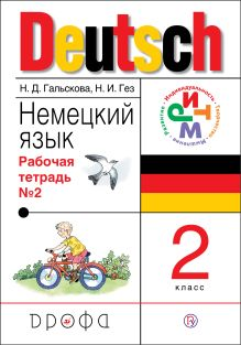 Гальскова Н.Д., Гез Н.И. - Немецкий язык.2кл.Раб.тетр.N2 для нач.шк.(1-4) обложка книги