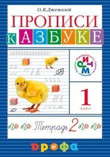 Джежелей О.В. - Прописи к «Азбуке». 1 класс. Часть 2 обложка книги