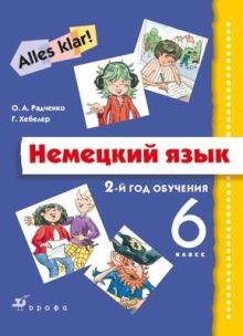 Alles Klar!6кл (2год обуч.) . Учебник+CD. обложка книги