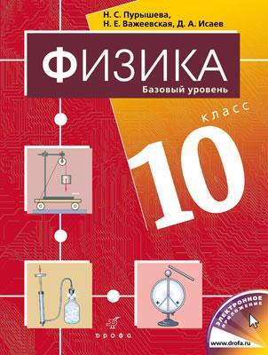 Физика.10кл.Баз.ур. Учебник+CD. Пурышева Н.С., Важеевская Н.Е., Исаев Д.А.