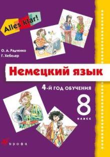 Радченко О. А.,  Хебелер Г. - Alles Klar!8кл. (4год обуч.) Учебник+CD. обложка книги