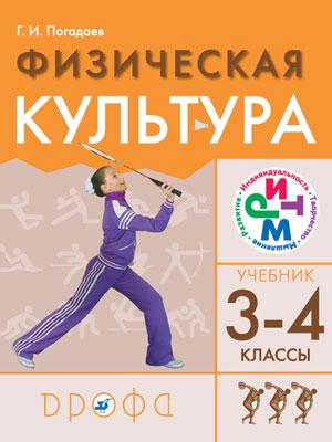 Физическая культура 3-4кл.Учебник.