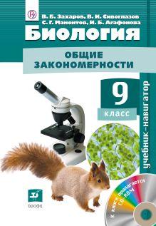 Сивоглазов В.И. - Биология. 9 класс. Учебник-навигатор с CD-диском обложка книги
