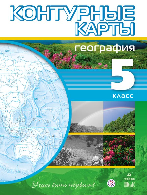 География.5кл.Контурные карты.(Учись быть первым!)(ДИК)