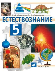 Сивоглазов В.И., Суматохин С. В. - Природоведение. 5кл. Учебник. обложка книги