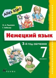 Радченко О. А.,  Хебелер Г. - Alles Klar!7кл. (3год обуч.) Учебник+CD. обложка книги