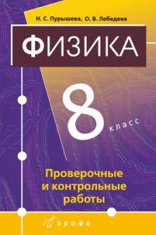Пурышева Н.С., Лебедева О.В. - Физика. 8 класс. Проверочные и контрольные работы обложка книги