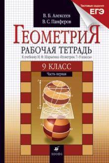 Алексеев В.Б., Панфёров В.С. - Геометрия. 9 класс. Рабочая тетрадь. Часть 1 обложка книги