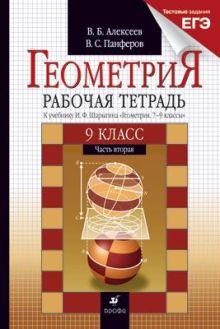 Алексеев В.Б., Панфёров В.С. - Геометрия. 9 класс. Рабочая тетрадь. Часть 2 обложка книги
