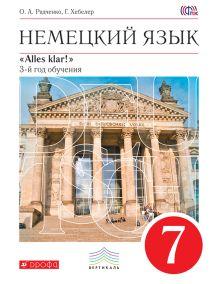 Радченко О. А.,  Хебелер Г. - Alles Klar!7кл. (3год обуч.) Учебник. обложка книги