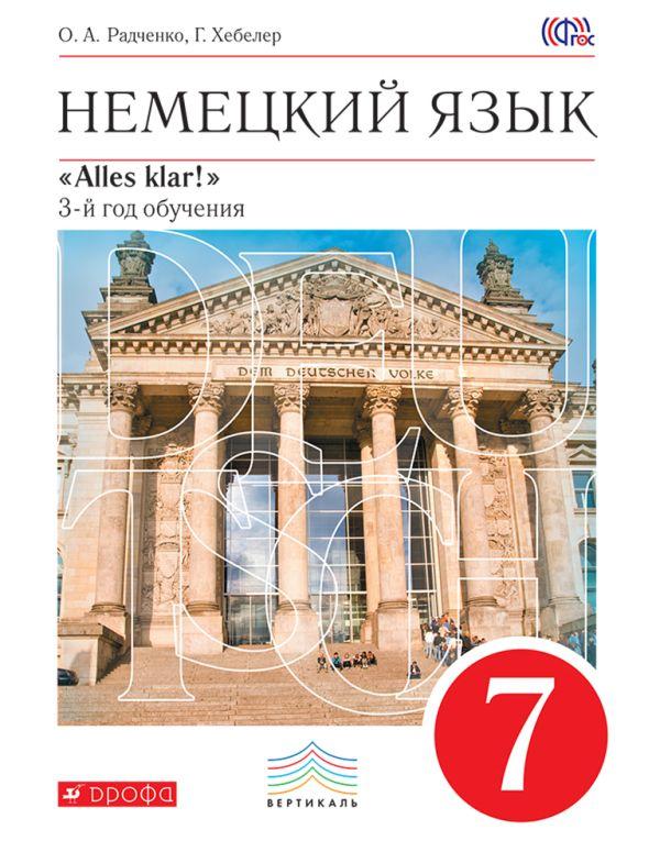 Alles Klar!7кл. (3год обуч.) Учебник. Радченко О. А.,  Хебелер Г.