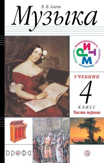 Музыка.4кл. Учебник. Ч.1, Ч.2. +CD. Алеев В. В.