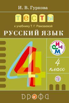 Гуркова И.В. - Тесты к учебнику Рамзаевой Русский язык.4кл. обложка книги