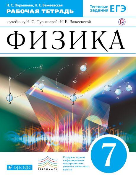 Физика. 7кл. Рабочая тетрадь.(с тестовыми заданиями ЕГЭ)