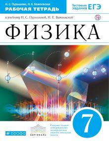 Пурышева Н.С., Важеевская Н.Е. - Физика. 7кл. Рабочая тетрадь.(с тестовыми заданиями ЕГЭ) обложка книги