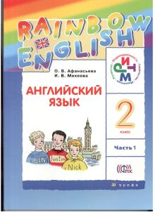 Афанасьева О.В., Михеева И.В. - Английский язык. Учебник. 2кл. Часть 1 обложка книги