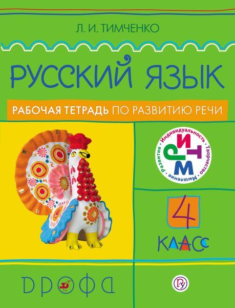 Русский язык. 4 класс. Рабочая тетрадь по развитию речи