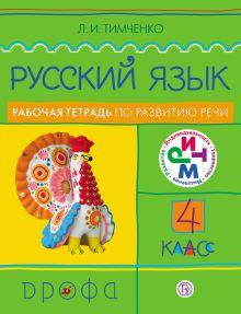 Тимченко Л.И. - Русский язык. 4 класс. Рабочая тетрадь по развитию речи обложка книги
