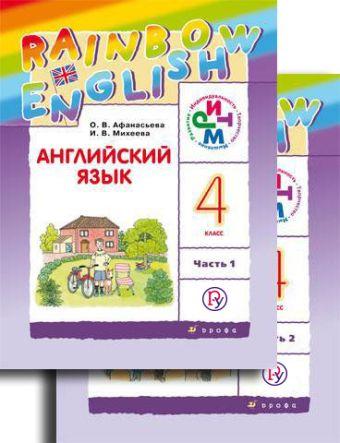Английский язык. 4 кл. Учебник. Ч.1, Ч.2. + CD. Афанасьева О.В., Михеева И.В.