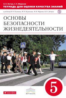 ОБЖ. 5 кл. Тетрадь д/оценки кач.знаний. (Латчук) обложка книги