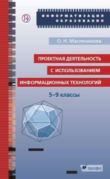 Масленикова О.Н. - Информатика и ИКТ. 5–9 классы. Проектная деятельность. Учебно-методическое пособие обложка книги