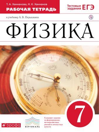 Физика. 7 кл. Раб.тетрадь. (Ханнанов). Ханнанов Н. К., Ханнанова Т. А.