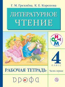Грехнёва Г.М., Корепова К.Е. - Литературное чтение. 4 класс. Рабочая тетрадь. Часть 1 обложка книги