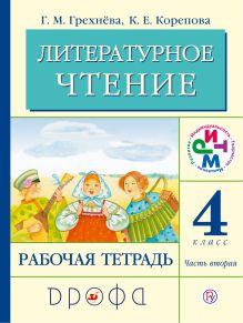 Грехнёва Г.М., Корепова К.Е. - Литературное чтение. 4 класс. Рабочая тетрадь. Часть 2 обложка книги