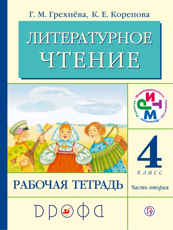 Литературное чтение. 4 класс. Рабочая тетрадь. Часть 2 Грехнева Г.М., Корепова К.Е.