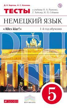 Бартош Д.Н., Козлова Н.С. - Немецкий язык. Аlles Klar! 5 класс. 1-й год обучения. Тесты обложка книги