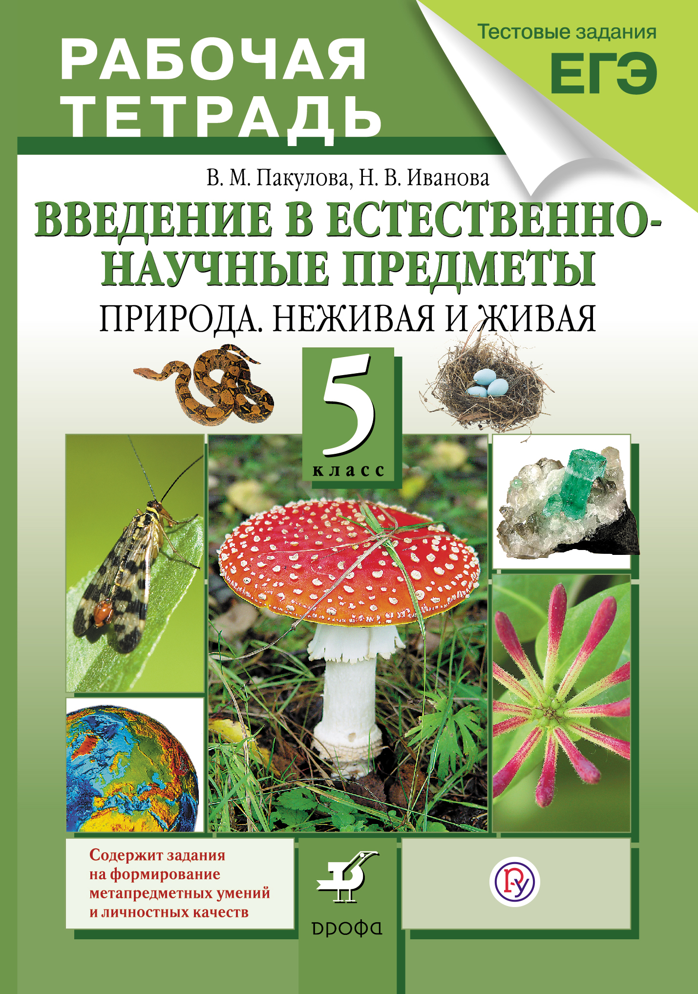 Введение в естественно-научные предметы. Природа. 5 класс. Рабочая тетрадь (с тестовыми заданиями ЕГЭ)