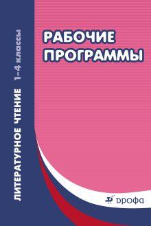 Степанова С.В. - Литературное чтение. 1–4 классы. Рабочие программы обложка книги