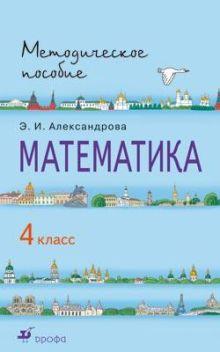 Александрова Э.И. - Математика. 4 класс. Методическое пособие обложка книги