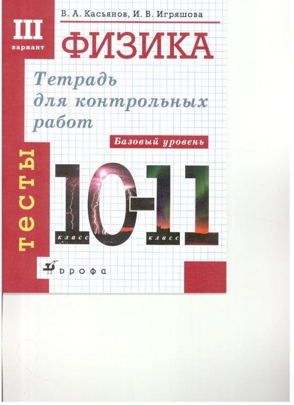 Тетрадь для контрольных работ по физике. 10-11 классы. Тесты. III вариант. Базовый уровень Касьянов В.А., Игряшова И.В.