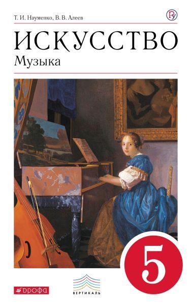 Искусство. Музыка. 5 кл. Учебник.
