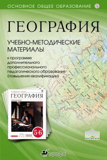 коллектив авторов - Учебно-методические материалы. География. 5–9 классы обложка книги