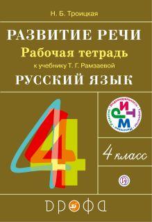 Троицкая Н.Б. - Развитие речи. 4 класс. Рабочая тетрадь обложка книги