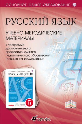 Русский язык. 5–9 классы. Учебно-методические материалы Харитонова Е.И.