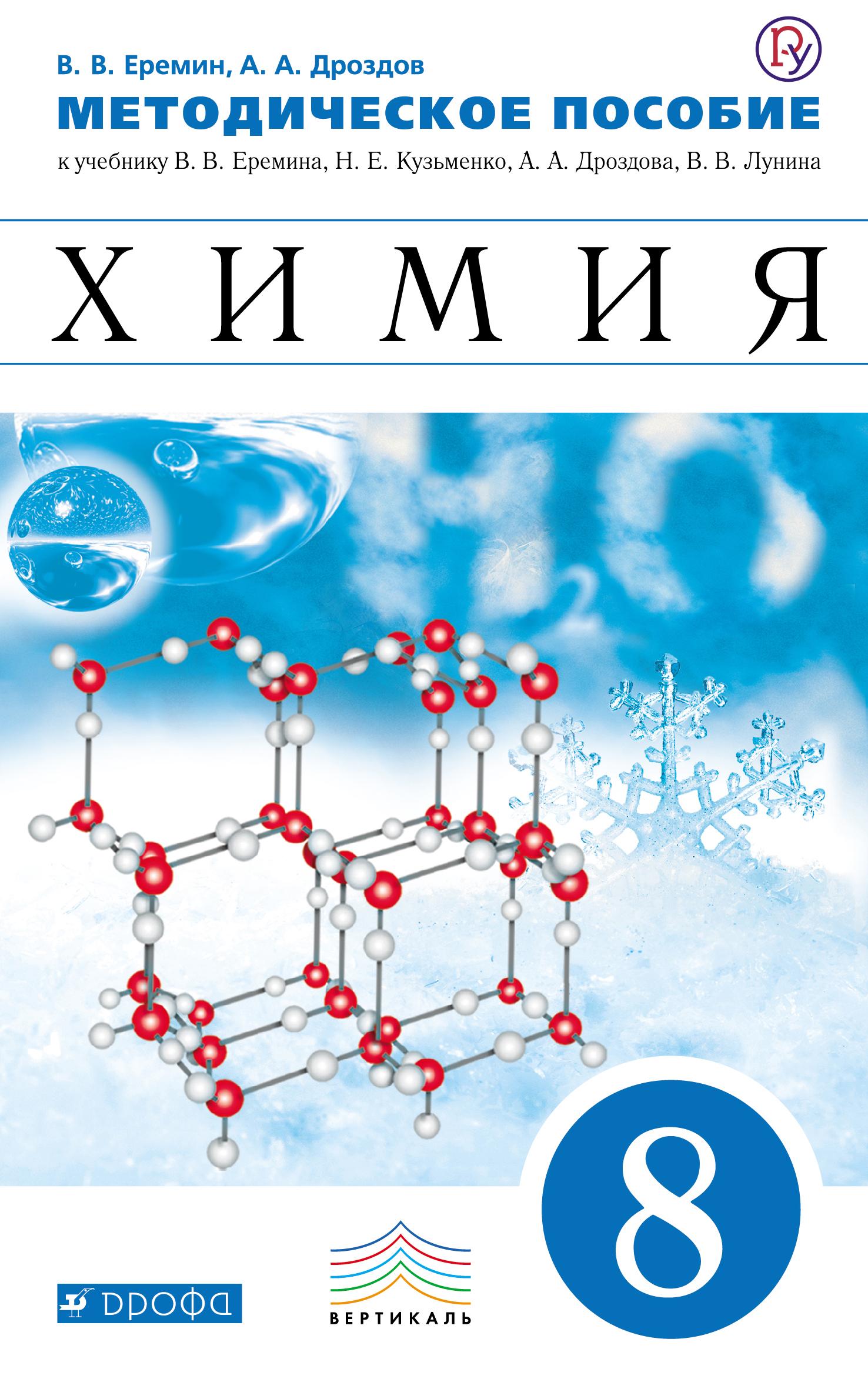 Химия. 8 класс. Методическое пособие ( Еремин В.В., Дроздов А.А.  )
