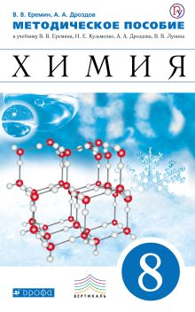 Еремин В.В., Дроздов А.А. - Химия. 8 класс. Методическое пособие обложка книги