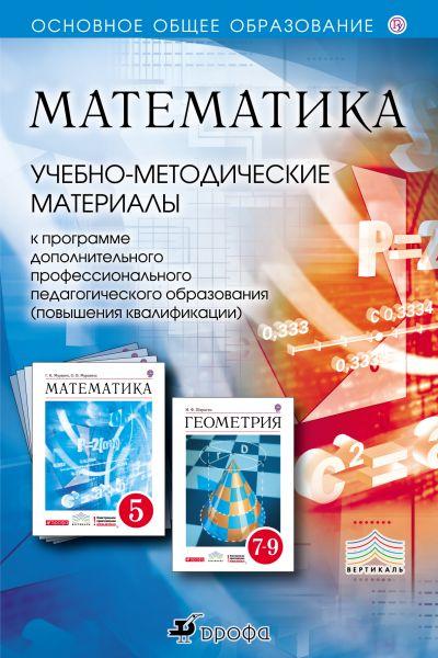 Математика. 5–9 классы. Учебно-методические материалы